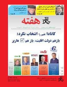 Hafteh - Issue Number: 21