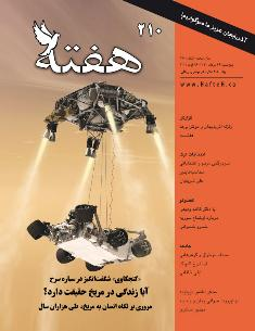 Hafteh - Issue Number: 210