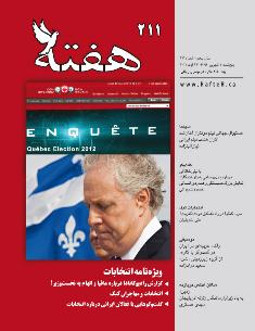 Hafteh - Issue Number: 211