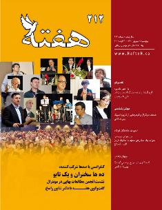Hafteh - Issue Number: 212