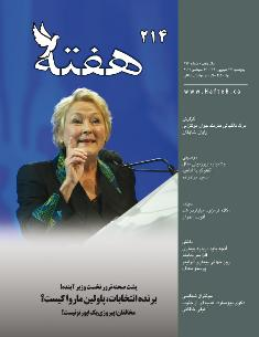Hafteh - Issue Number: 214