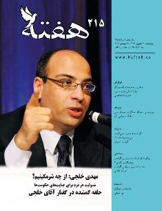 Hafteh - Issue Number: 215