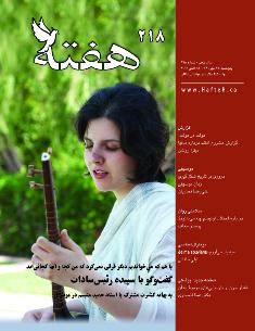 Hafteh - Issue Number: 218