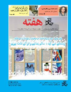 Hafteh - Issue Number: 22