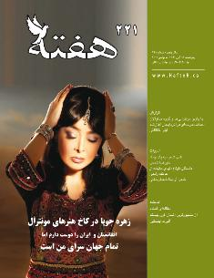 Hafteh - Issue Number: 221