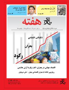 Hafteh - Issue Number: 23