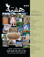 Hafteh - Issue Number: 232
