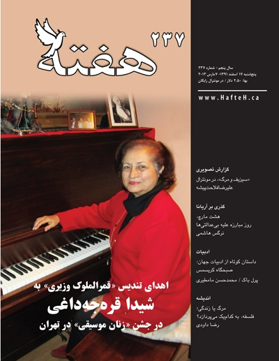 Hafteh - Issue Number: 237