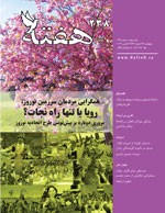 Hafteh - Issue Number: 238