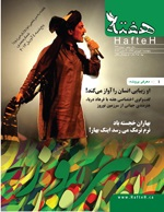 Hafteh - Issue Number: 239