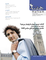 Hafteh - Issue Number: 241