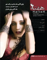 Hafteh - Issue Number: 242