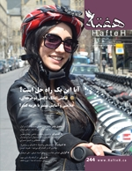 Hafteh - Issue Number: 244