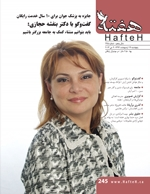 Hafteh - Issue Number: 245