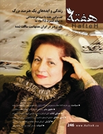 Hafteh - Issue Number: 246