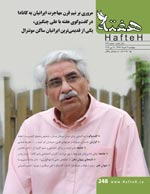 Hafteh - Issue Number: 248