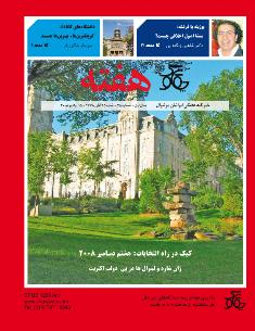 Hafteh - Issue Number: 25