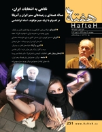 Hafteh - Issue Number: 251