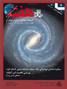 Hafteh - Issue Number: 26