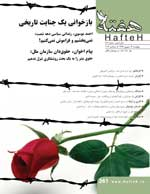 Hafteh - Issue Number: 261