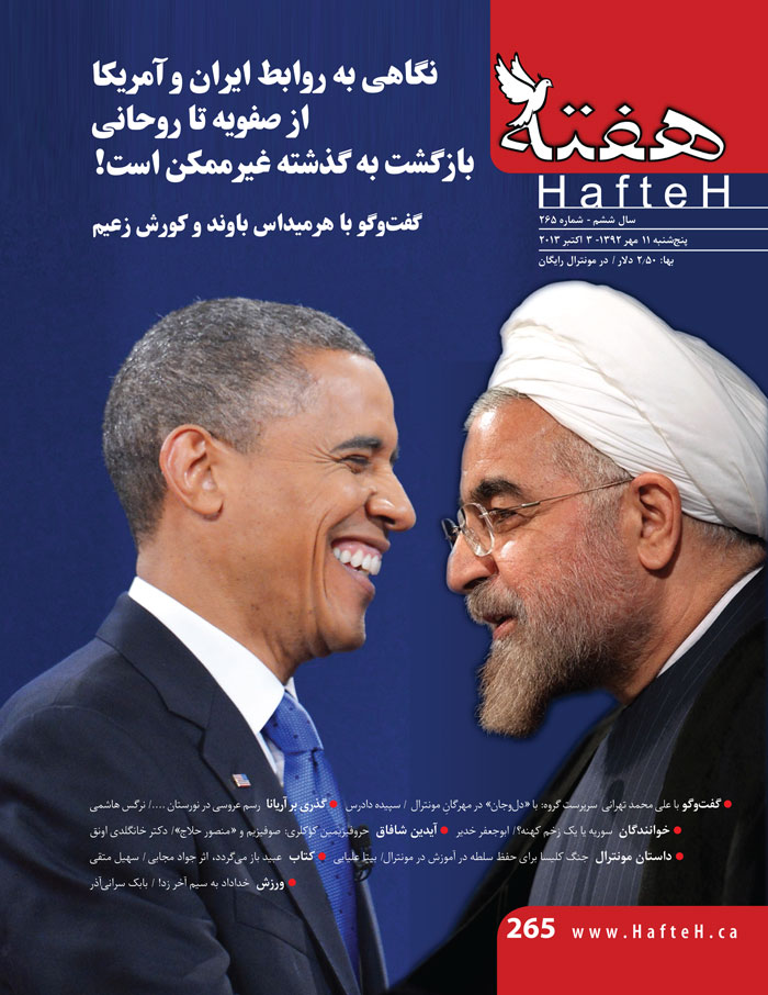 Hafteh - Issue Number: 265
