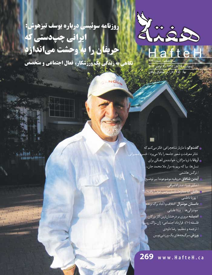 Hafteh - Issue Number: 269