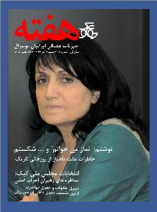 Hafteh - Issue Number: 27