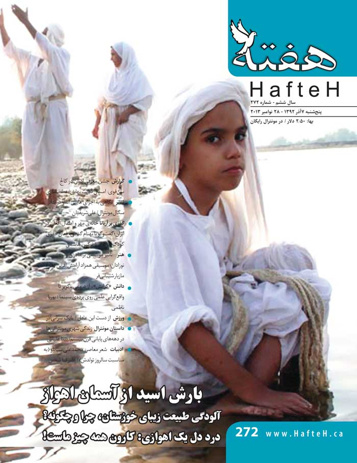 Hafteh - Issue Number: 272
