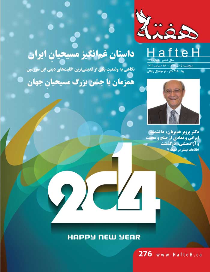 Hafteh - Issue Number: 276