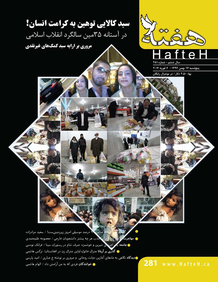Hafteh - Issue Number: 281