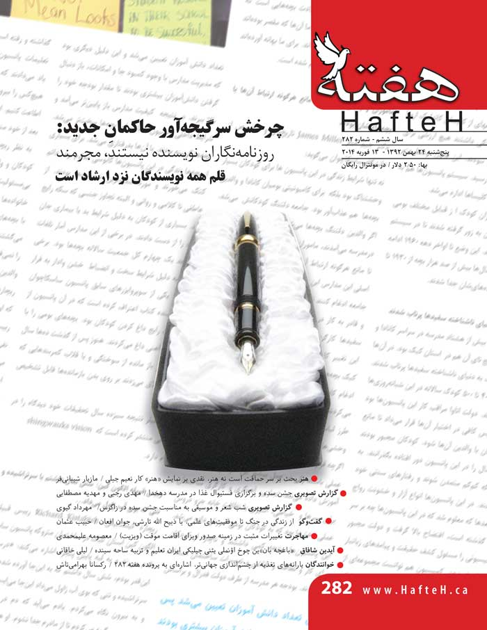 Hafteh - Issue Number: 282