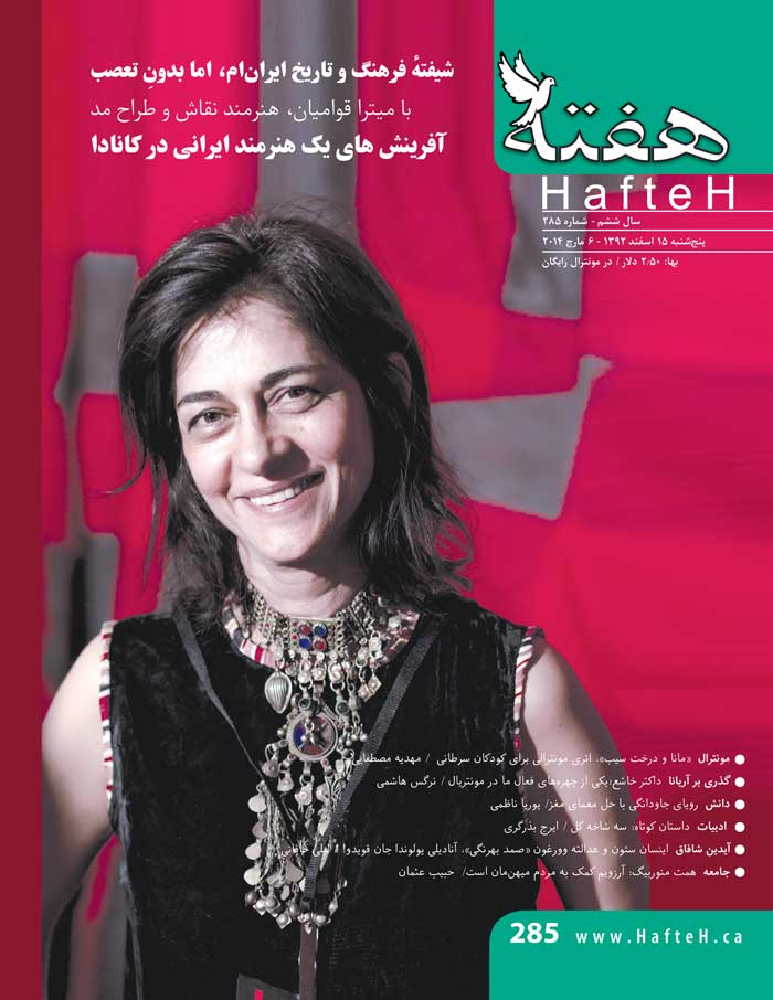 Hafteh - Issue Number: 285