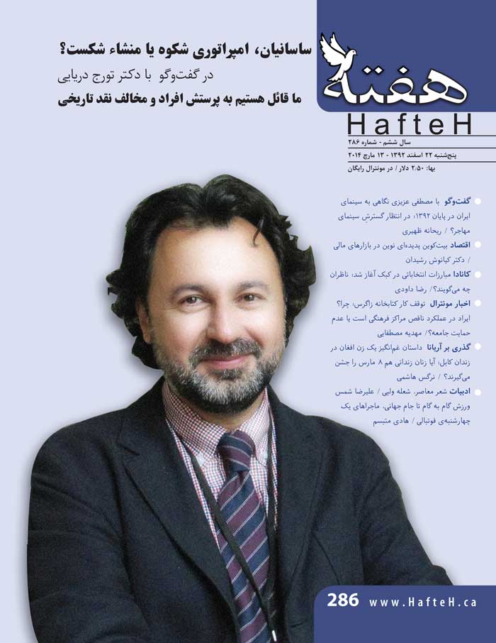 Hafteh - Issue Number: 286