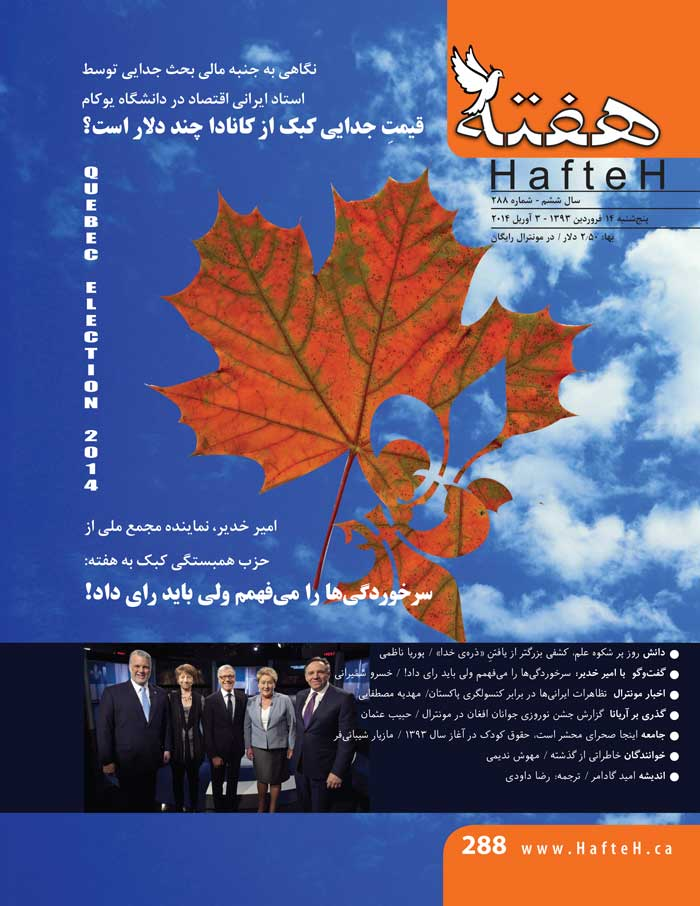 Hafteh - Issue Number: 288