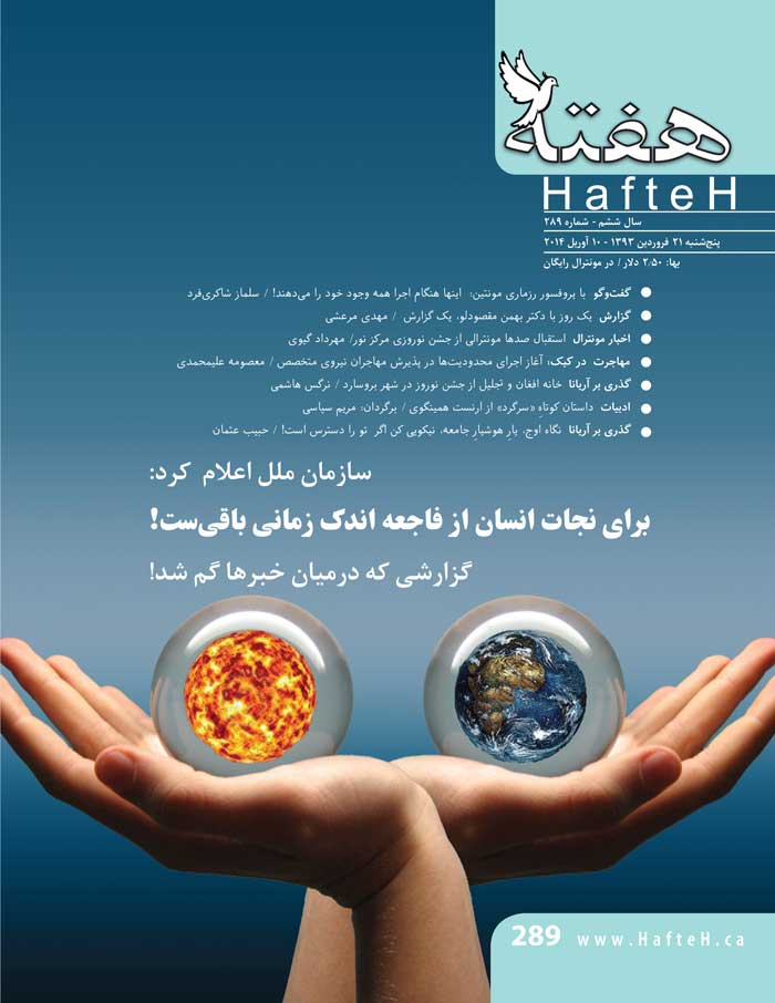 Hafteh - Issue Number: 289