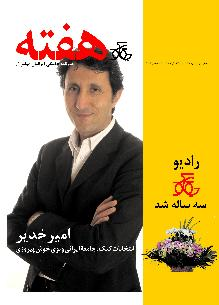 Hafteh - Issue Number: 29