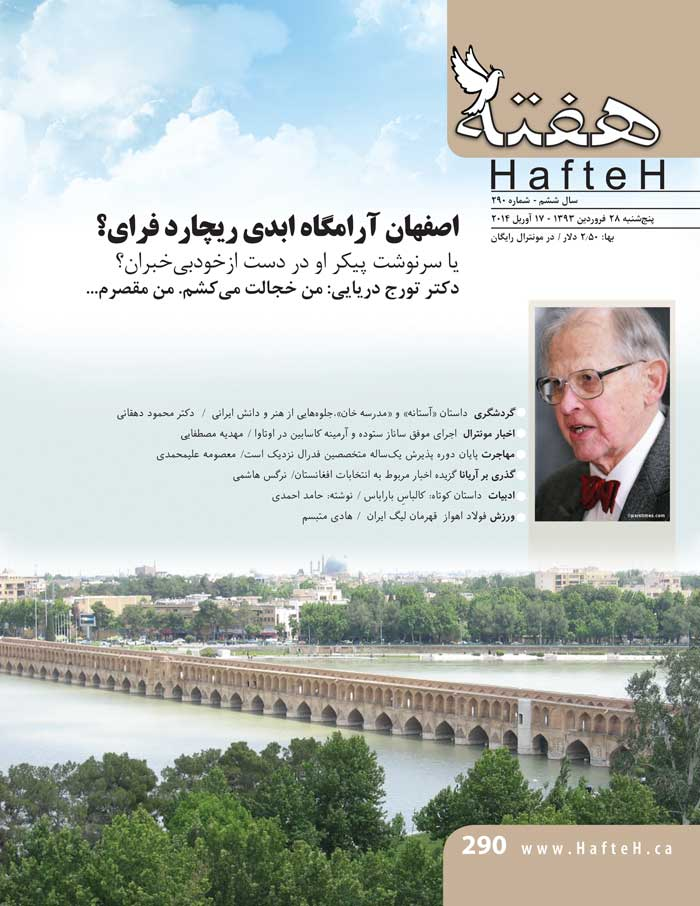 Hafteh - Issue Number: 290