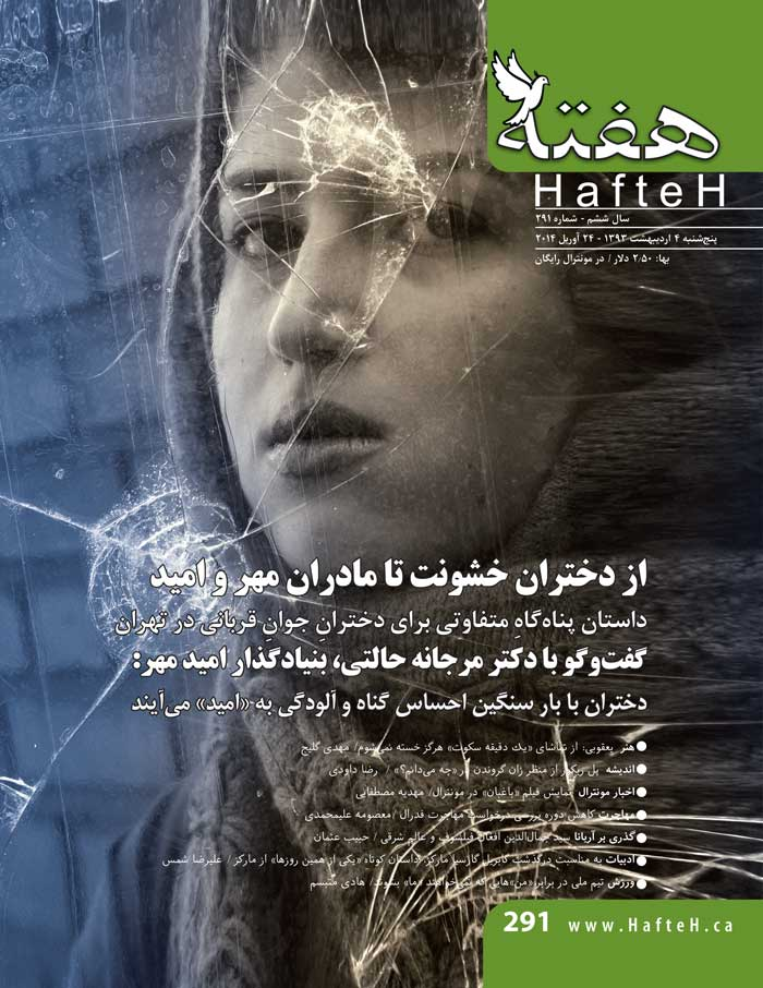 Hafteh - Issue Number: 291