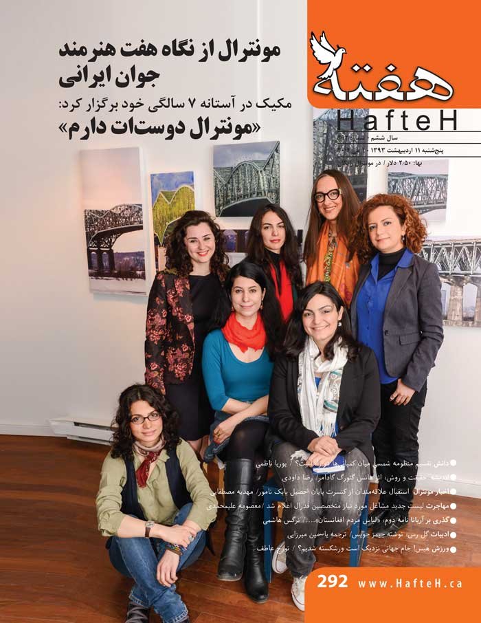 Hafteh - Issue Number: 292