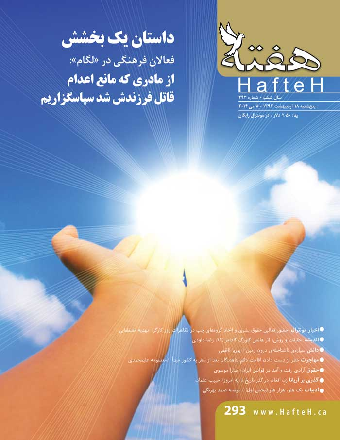 Hafteh - Issue Number: 293