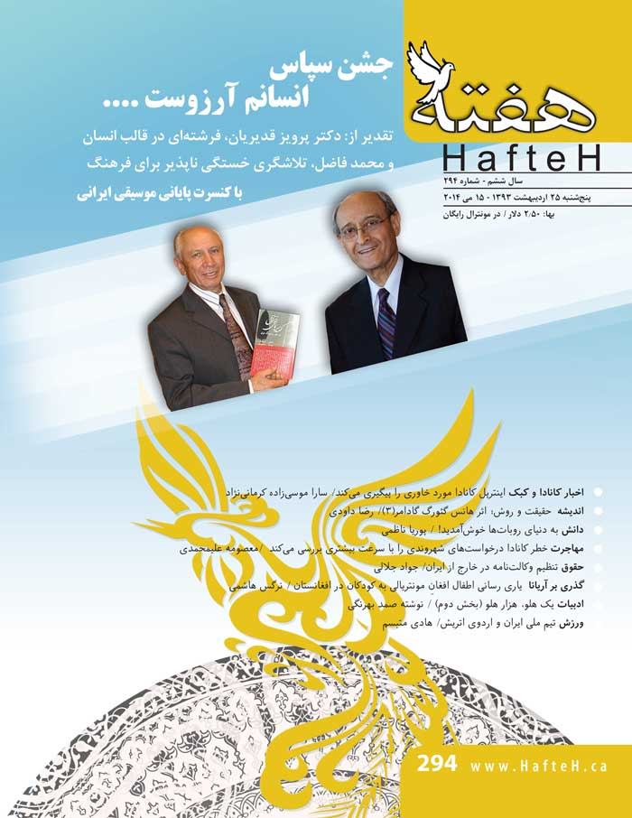 Hafteh - Issue Number: 294