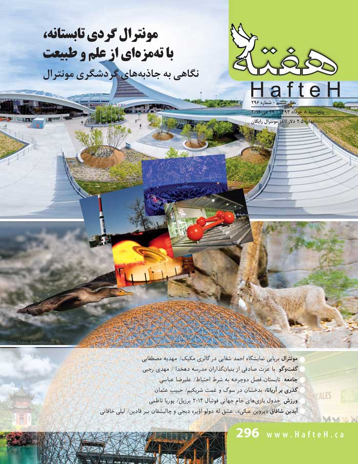 Hafteh - Issue Number: 296