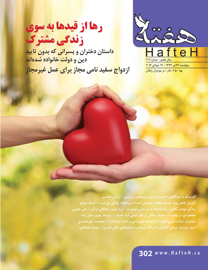 Hafteh - Issue Number: 302
