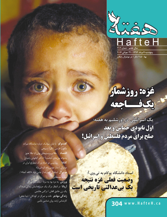 Hafteh - Issue Number: 304
