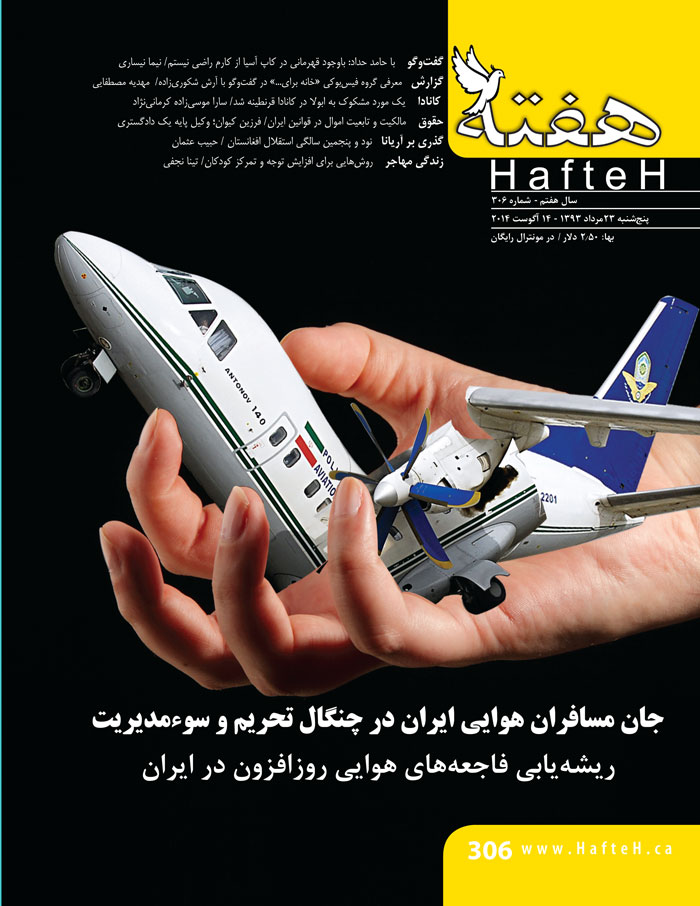 Hafteh - Issue Number: 306