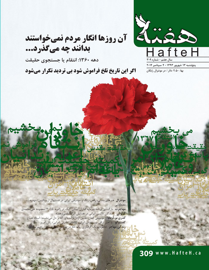 Hafteh - Issue Number: 309