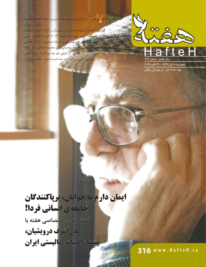 Hafteh - Issue Number: 316