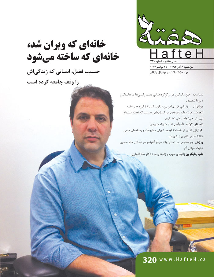 Hafteh - Issue Number: 320