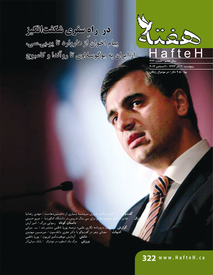 Hafteh - Issue Number: 322