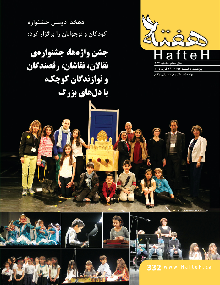 Hafteh - Issue Number: 332